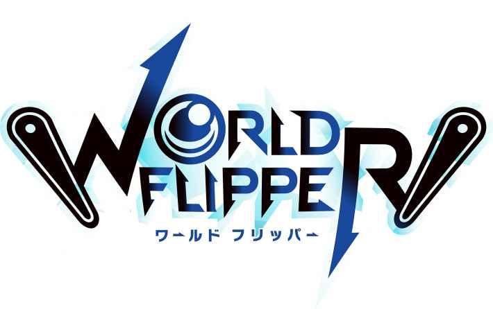 フリッパー 攻略 ワールド