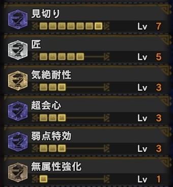 モンスターハンター:ワールド_ハンマー_スキル構成.jpg