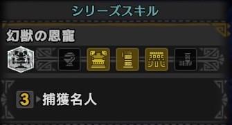 モンスターハンター:ワールド_シリーズスキル 幻獣の恩龍.jpg