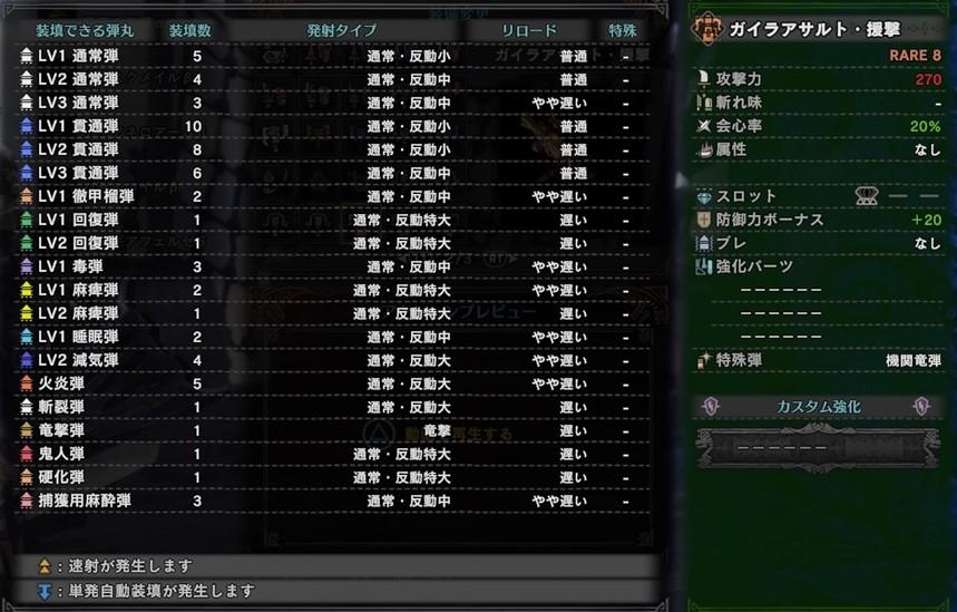 ガイラアサルト・援撃_弾丸詳細.jpg