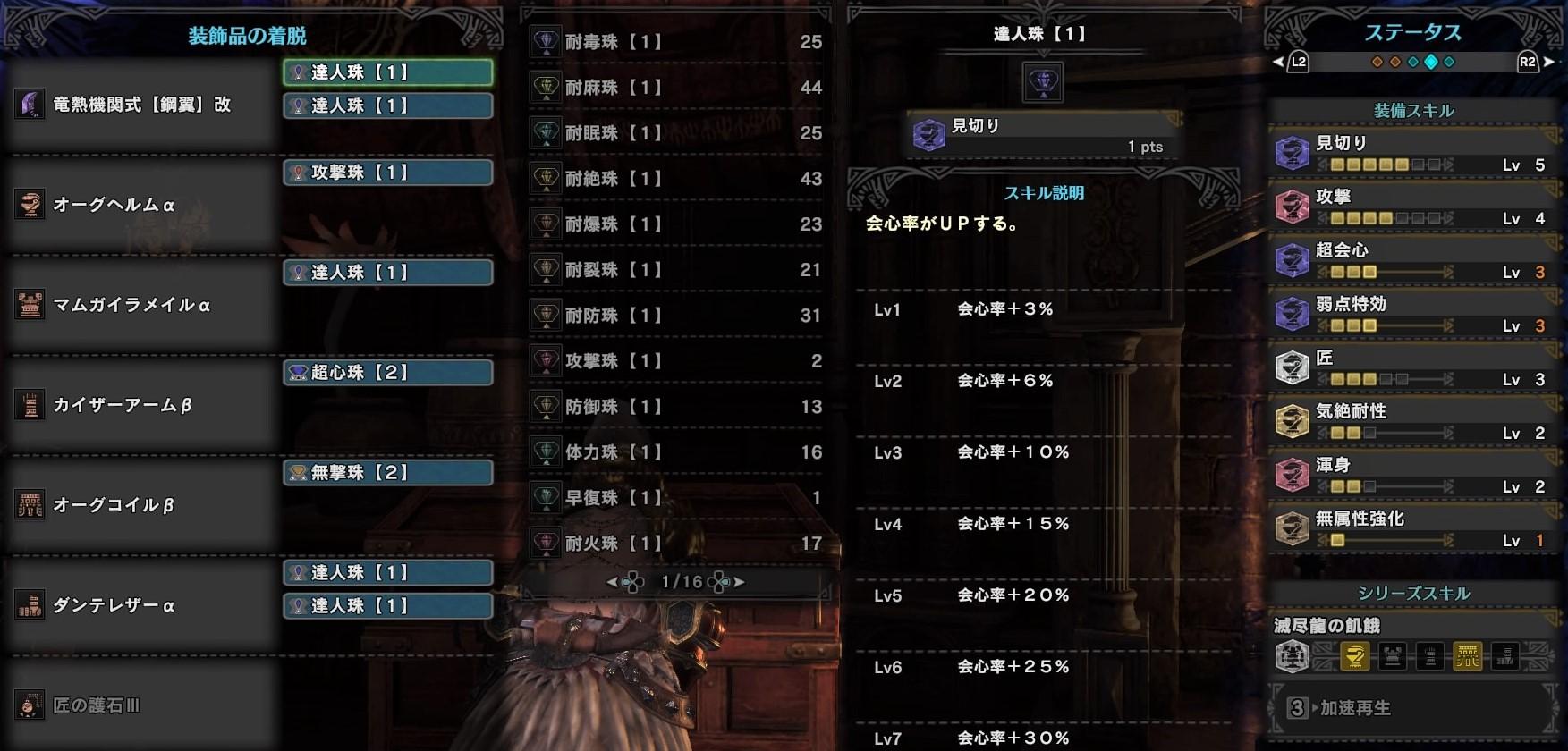モンスターハンター:ワールド_超会心90%デザイン大剣_スキル詳細.jpg