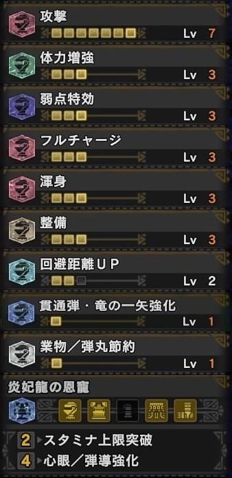 モンスターハンター:ワールド_貫通ヘビィ_スキル構成_合成3.jpg