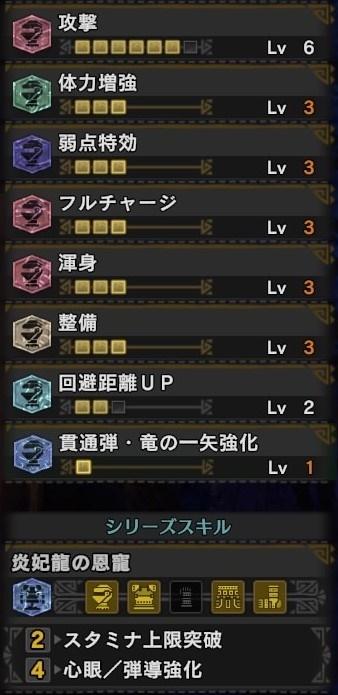 モンスターハンター:ワールド_貫通ヘビィ_スキル構成_合成.jpg