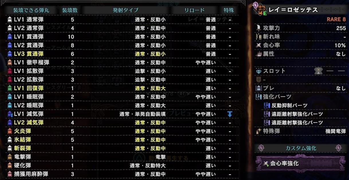モンスターハンター:ワールド_貫通ヘビィ_弾丸詳細.jpg