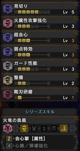 モンスターハンター:ワールド_会心ランス_スキル構成.jpg