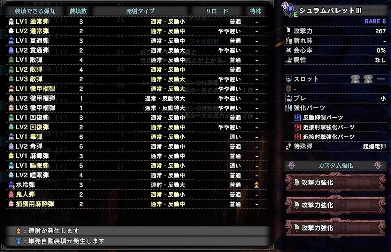 モンスターハンター:ワールド_ライトボウガン_ジュラムバレットⅢ (2).jpg