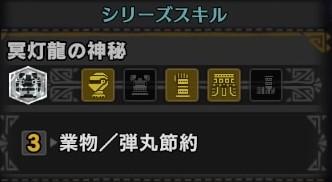 モンスターハンター:ワールド_業物/弾丸節約.jpg