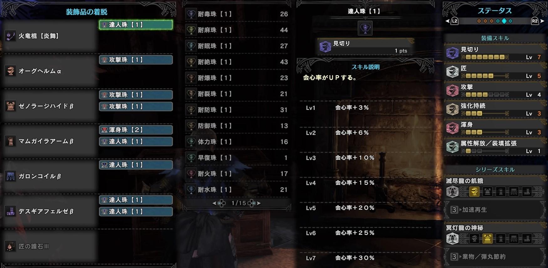モンスターハンター:ワールド_絶対会心_操虫棍.jpg