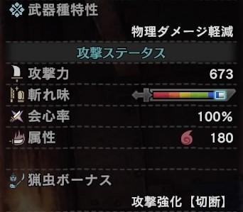 モンスターハンター:ワールド_火竜棍_ステータス.jpg