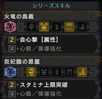モンスターハンター:ワールド_弓_シリーズスキル.jpg