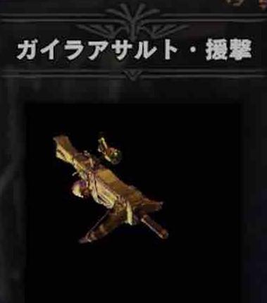 ガイラアサルト・援撃.jpg